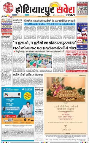 Hoshairpur