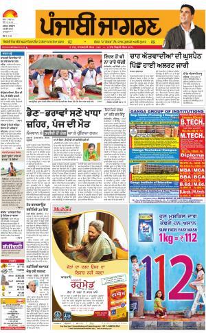 MOGA/FARIDKOT/MUKTSAR: Punjabi jagran News : 22nd June 2017
