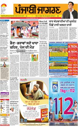 BATHINDA: Punjabi jagran News : 22nd June 2017