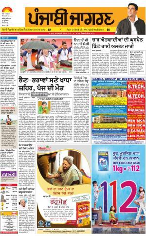 Chandigarh: Punjabi jagran News : 22nd June 2017