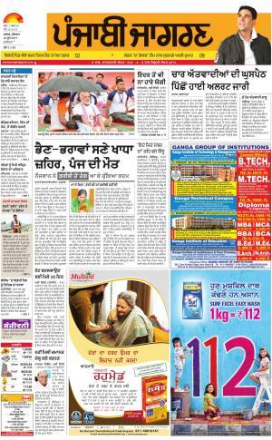 JALANDHAR Dehat: Punjabi jagran News : 22nd June 2017