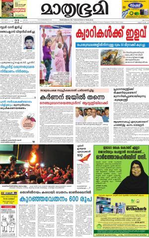 Mathrubhumi Thrissur, Thu, 22 Jun 17
