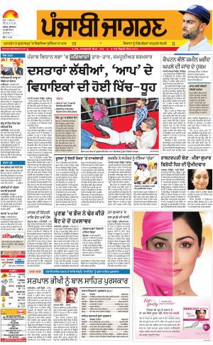 DOABA: Punjabi jagran News : 23rd June 2017