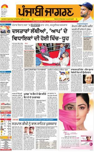 AMRITSAR: Punjabi jagran News : 23rd June 2017