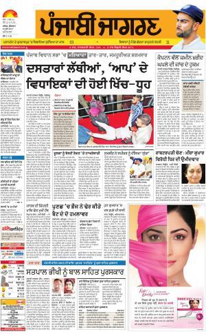 PATIALA: Punjabi jagran News : 23rd June 2017