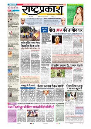 23th Jun Rashtraprakash