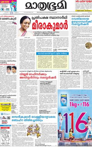 Mathrubhumi Trivandrum, Fri, 23 Jun 17