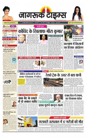 23-Jun-2017 Epaper Jagruktimes