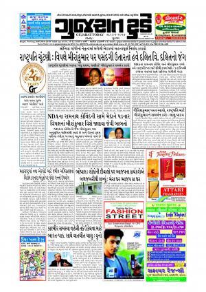 Epaper 23 Jun 2017