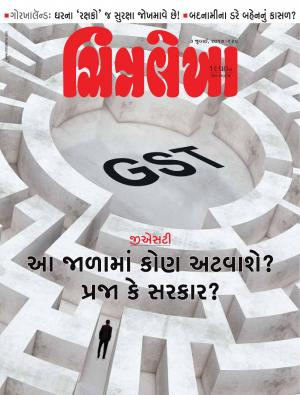 Chitralekha Gujarati - July 03, 2017