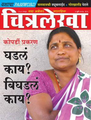 Chitralekha Marathi - July 03, 2017