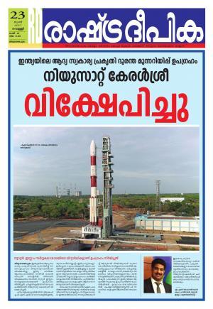 trivandrum23-6-2017