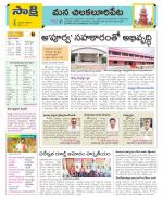 Guntur Amaravathi Constituencies