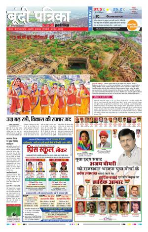 Rajasthan Patrika Bundi