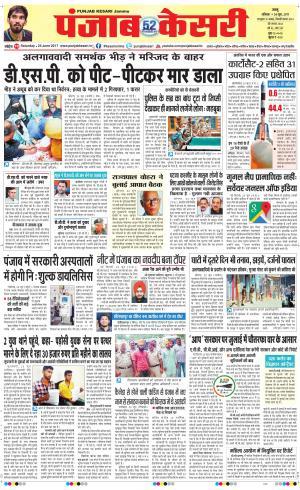 Jammu Main