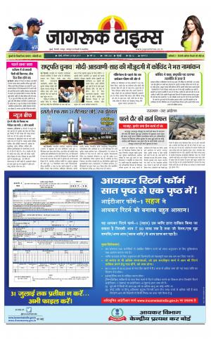 24-Jun-2017 Epaper Jagruktimes