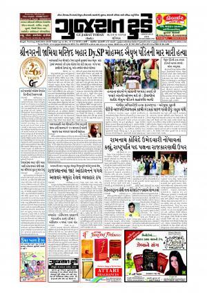 Epaper 24 Jun 2017