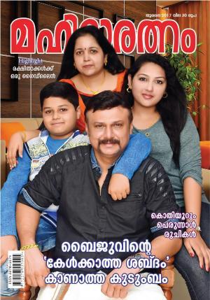 Mahilaratnam Monthly
