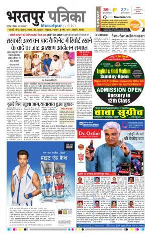 Rajasthan Patrika Bharatpur