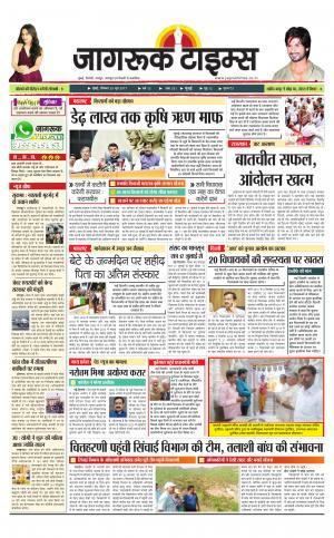 25-Jun-2017 Epaper Jagruktimes