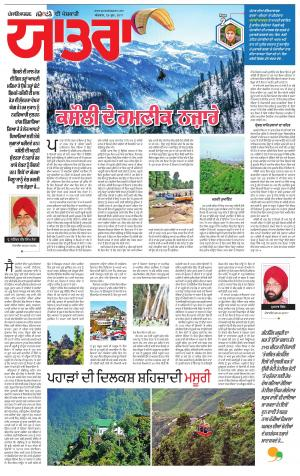 SUPPLEMENT: Punjabi jagran News : 25th June 2017
