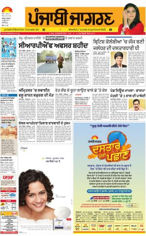 Chandigarh: Punjabi jagran News : 25th June 2017