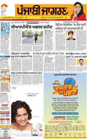 JALANDHAR: Punjabi jagran News : 25th June 2017