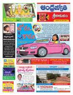 Srikakulam