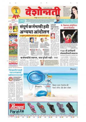 26th  Jun   Nagpur  Main