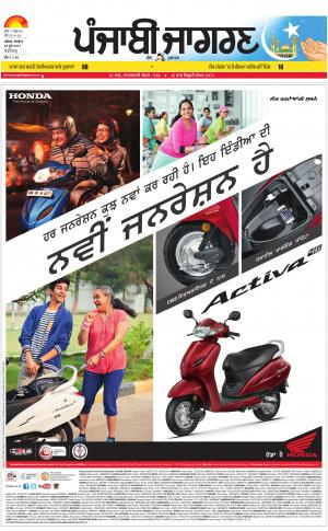 Chandigarh: Punjabi jagran News : 26th June 2017