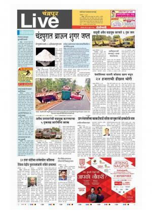 26th  Jun   Chandrapur
