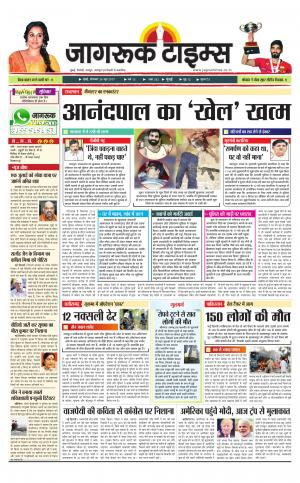 26-Jun-2017 Epaper Jagruktimes
