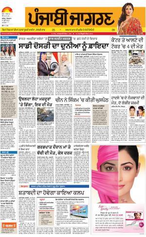 MOGA/FARIDKOT/MUKTSAR: Punjabi jagran News : 27th June 2017