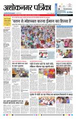 Patrika Ashok Nagar