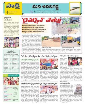 Vijayawada Amaravathi Constituencies
