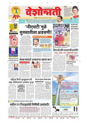27th Jun  Nagpur Main