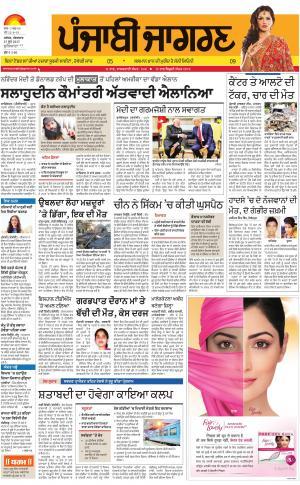 Jagraon: Punjabi jagran News : 27th June 2017