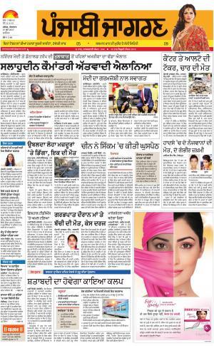 JALANDHAR Dehat: Punjabi jagran News : 27th June 2017