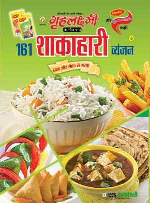 161 Shakahari Vyanjan :  161 शाकाहारी व्यंजन