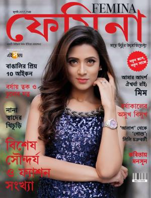 Femina Bangla July 2017 Issue