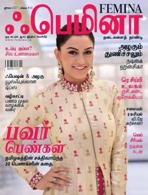 Femina Tamil July 2017