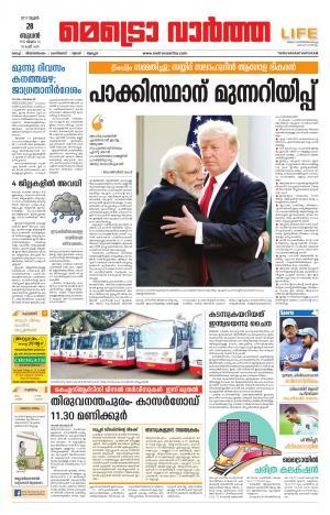 Metrovaartha(Trivandrum)