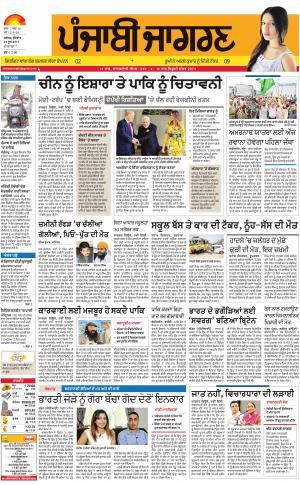 DOABA: Punjabi jagran News : 28th June 2017