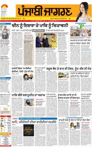 Jagraon: Punjabi jagran News : 28th June 2017