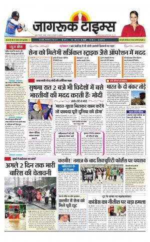 28-Jun-2017 Epaper Jagruktimes