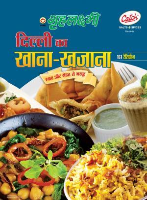 161 Delhi Khana Khazana : दिल्ली का खाना खजाना