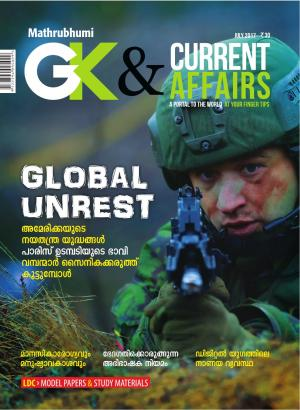 GK & Current Affairs 2017 July