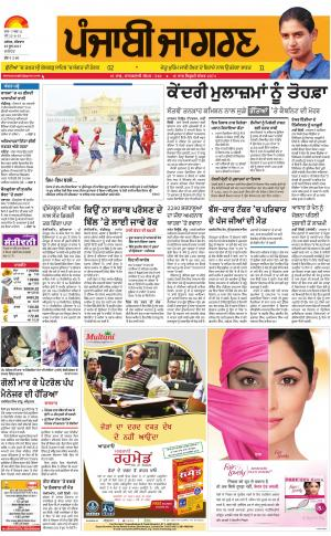 JALANDHAR Dehat: Punjabi jagran News : 29th June 2017