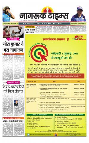 29-Jun-2017 Epaper Jagruktimes