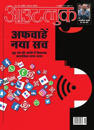 Outlook Hindi, 17 July 2017